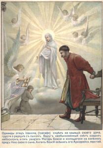 Свт. Иоасаф, еп. Белгородский, Прилукский чуд 4