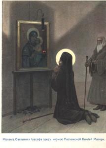 Свт. Иоасаф, еп. Белгородский, Прилукский чуд 7