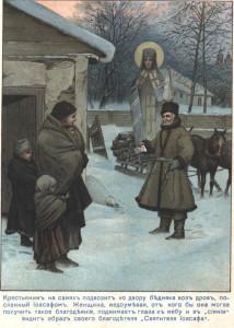 Свт. Иоасаф, еп. Белгородский, Прилукский чуд 8
