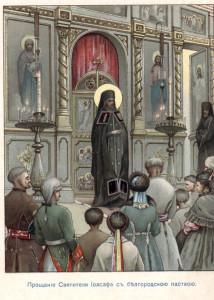 Свт. Иоасаф, еп. Белгородский, Прилукский чуд 9